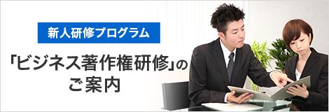 新入社員研修プログラム「ビジネス著作権研修」