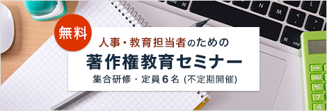 人事・教育担当者のための著作権教育セミナー
