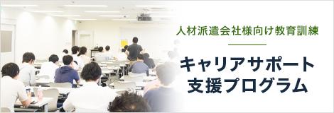 人材派遣会社向け教育訓練 キャリアサポート支援プログラム