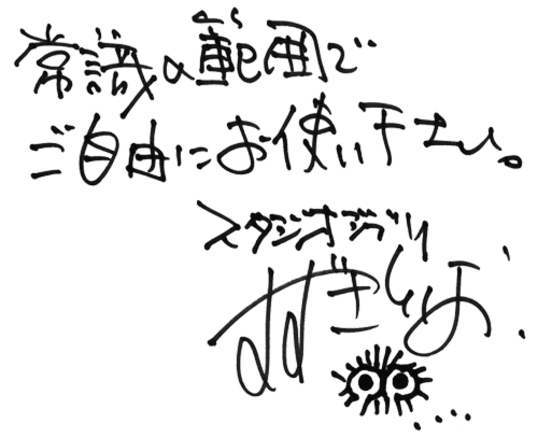 ジブリ 著作権 鈴木
